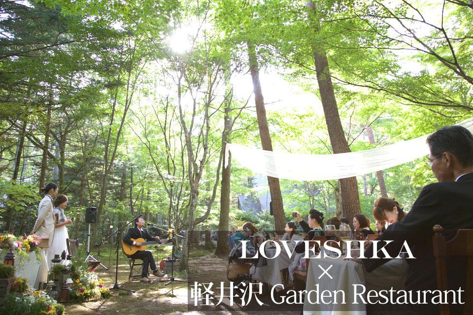 軽井沢 Garden Restaurant