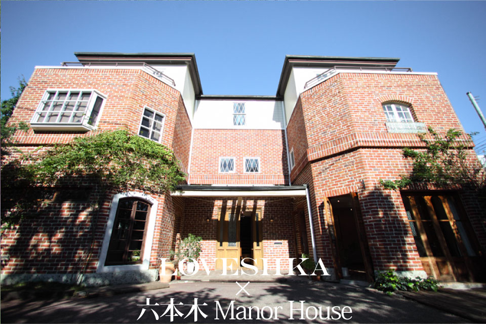 六本木 Manor House