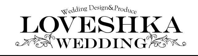 ラブーシュカ ウエディング 印象的な結婚式プランニング